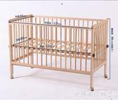 嬰兒床  全櫸木嬰兒床實木6檔可調可大床拼接兒童宜家BB送床墊 蚊帳igo  歐韓流行館