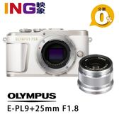 【限時!人景通殺組】OLYMPUS PEN E-PL9+25mm F1.8 元佑公司貨 定焦鏡KIT組 微型單眼