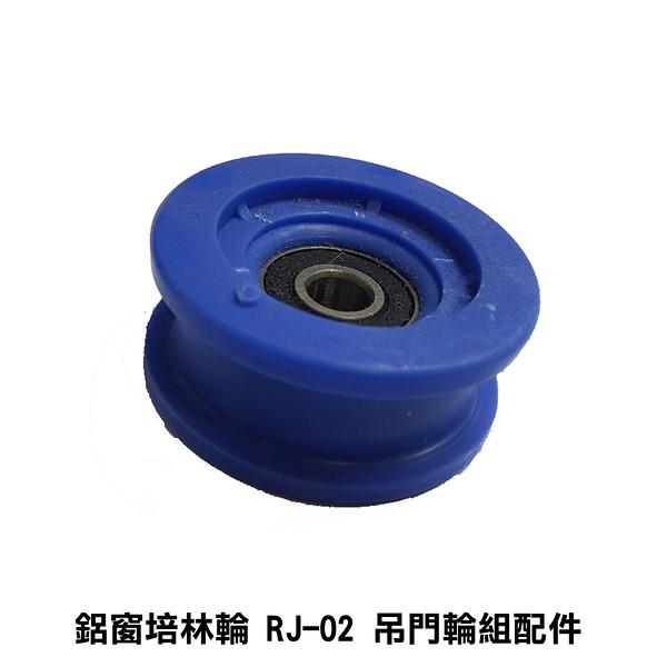 RJ-02 鋁門窗 紗窗 紗門 零件批發 鋁門窗吊門輪組 自動門輪 吊門滑輪 鋁門吊輪 藍色導輪 鋁門輪
