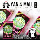 【妍選】御姬賞 KKD 青纖素 青纖錠 (5EX強效版) (30顆/盒)