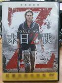 影音專賣店-P01-033-正版DVD*電影【末日之戰】-布萊德彼特