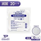【勤達】4X4吋(8P)滅菌純棉紗布10片裝X 20包/袋-B24 傷口敷料、醫療紗布、純綿紗布