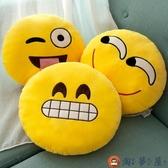 2個裝 表情包抱枕笑臉表情毛絨玩具公仔枕頭靠墊【淘夢屋】