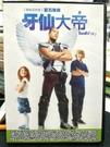 挖寶二手片-C69-正版DVD-電影【牙仙大帝】-巨石強森 艾希莉賈德 茱麗安德魯絲 布萊德傑克森(直購