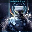 快速出貨千幻魔鏡15代vr眼鏡手機專用虛擬現實ar3d一體機 YYP