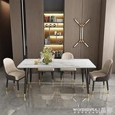 餐桌 北歐餐桌椅組合大理石吃飯桌后現代簡約輕奢巖板餐桌家用小戶 晶彩LX