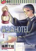 霧之森HOTEL01