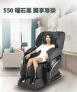 【TAKURA】零重力功能按摩椅
