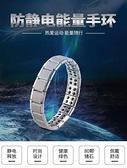 靜電手環 日本磁石有無線防靜電手環去靜電環腕帶消除人體靜電男女平衡能量- 霓裳細軟