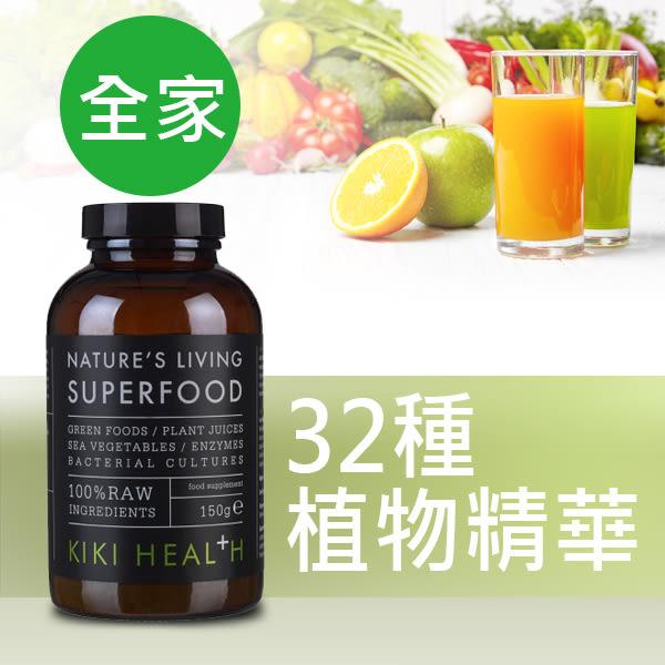 買1送1  KIKI-HEALTH 天然超級食物 150g 【寶草園】