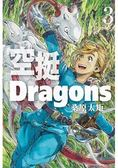 空挺Dragons 03
