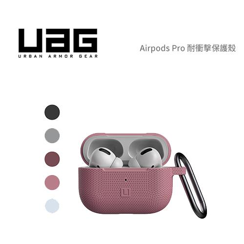 光華商場。包你個頭【UAG】免運 AirPods Pro 軍規 耐衝擊保護殼 掛扣 支援無線充電 U by UAG
