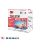 3M 嬰幼兒專用膠帶  嬰幼兒紙膠透氣膠帶 嬰兒紙膠固定膠帶 醫用膠帶 1534SP 1534SP-1