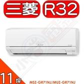 《全省含標準安裝》三菱【MSZ-GR71NJ/MUZ-GR71NJ】變頻冷暖分離式冷氣11坪GR靜音大師