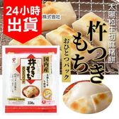 日本 太陽松生切麻糬餅 350g 麻糬 麻吉 年糕 日本麻糬 生切麻糬 麻糬湯 年糕湯 烤麻糬 烤肉 中秋