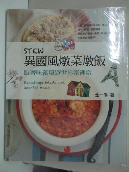 【書寶二手書T7/餐飲_EBB】STEW異國風燉菜燉飯-跟著味蕾環遊世界家裡燉_金一鳴