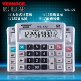 WS-122電腦鍵盤舒適財務辦公會計銀行專用小號計算機