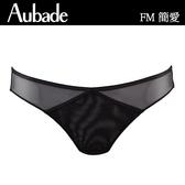 Aubade簡愛S-XL網紗無痕三角褲(黑)FM