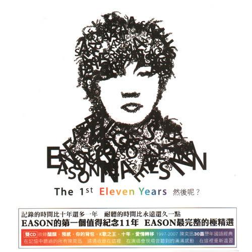 陳奕迅  THE FIRST ELEVEN YEARS 然後呢 1997-2007跨世紀國語精選CD (音樂影片購)