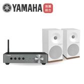 【結帳再折扣+24期0利率】YAMAHA HI-RES 無線版推薦組合 YAMAHA WXA-50DS 綜合擴大機+TANGENT X4 書架喇叭