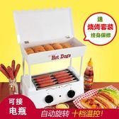 烤腸機烤腸機家用迷你小型臺灣全自動商用熱狗烤香腸鐵板燒烤肉多功能機 智慧e家LX