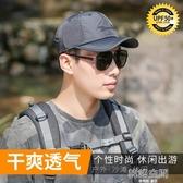 帽子男夏天速干棒球帽遮陽防曬休閒釣魚帽戶外防紫外線運動鴨舌帽 韓語空間