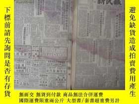 二手書博民逛書店1952年3月11日北京新民報罕見8開8版一份3119 出版19