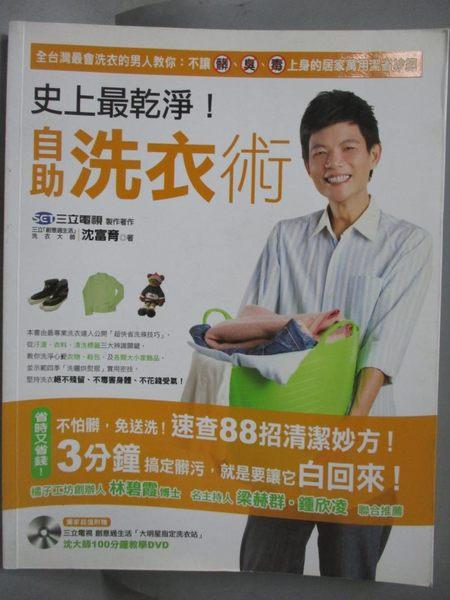 【書寶二手書T1/設計_YBU】史上最乾淨!自助洗衣術_沈富育