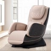 按摩椅 OGAWA/奧佳華電動按摩椅家用新款小型全自動多功能按摩沙發OG5518 mks韓菲兒