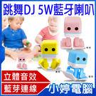 【免運+24期零利率】全新 跳舞DJ 5...