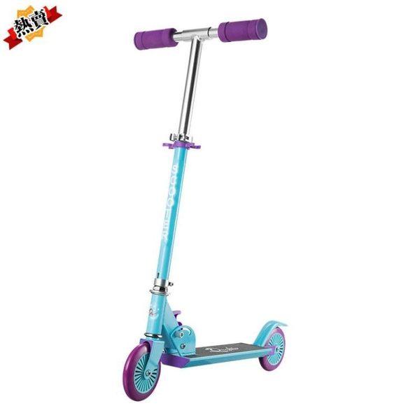 滑板車 鋁合金兒童兩輪折疊6-8-12歲滑步溜溜車scooter腳踏滑板車XW 全館免運