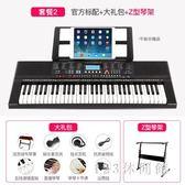 電子琴 多功能智能電子琴61鋼琴鍵成人兒童初學入門幼師教學專業LB7637【123休閒館】