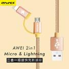 AWEI用維 二合一 2in1  CL-930 高速傳輸線/充電線 Micro & Lightning  享保固 極速快充 兩用充電線 [ WiNi ]