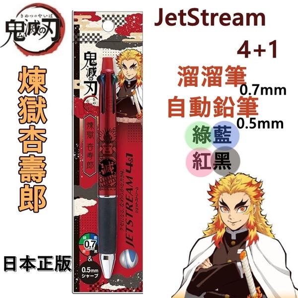【京之物語】現貨 鬼滅之刃 日本正版JETSTREAM 煉獄杏壽郎 4+1四色圓珠筆 溜溜筆 自動鉛筆