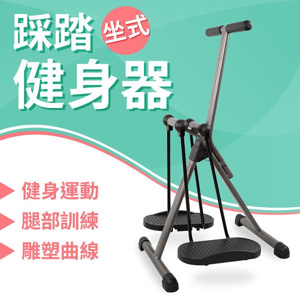 坐式踩踏健身器(坐著運動/踩踏車/健身車/腿部訓練器/踏步機/健走機/室內腳踏車)