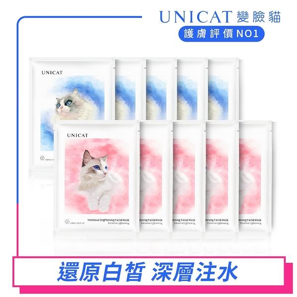 (買5送5)貓咪版超水嫩奶皮面膜2款各5片【UNICAT變臉貓】