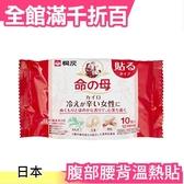 日本 桐灰 小林製藥 命の母  腹部腰背溫熱貼 10入 持續12小時 生薑 艾草 肉桂 命之母【小福部屋】