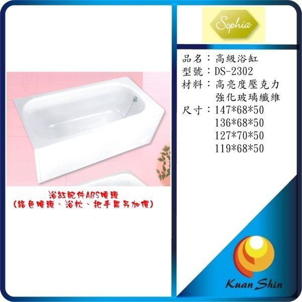 SOPHIA 高級浴缸 DS-2302(147CM)