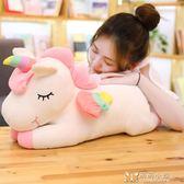玩偶 最大款式毛絨玩具可愛獨角獸公仔毛絨玩具ins網紅 娃娃睡覺抱枕少女心生日禮物 DF免運