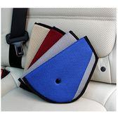 車用安全帶三角型調節固定護套