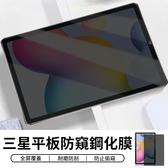 三星 Tab S6 lite 10.4吋 防窺膜 玻璃貼 鋼化膜 全屏覆蓋 滿版 SM-P610 P615 螢幕保護貼