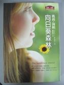 【書寶二手書T3/翻譯小說_IBM】向日葵森林_繆靜玫, 桃莉.海頓