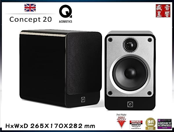 『盛昱音響』 英國 Q Acoustics Concept 20 書架喇叭 - 公司貨