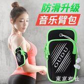跑步運動手臂包臂袋健身裝備臂帶男女手腕臂套 QG2576【東京衣社】