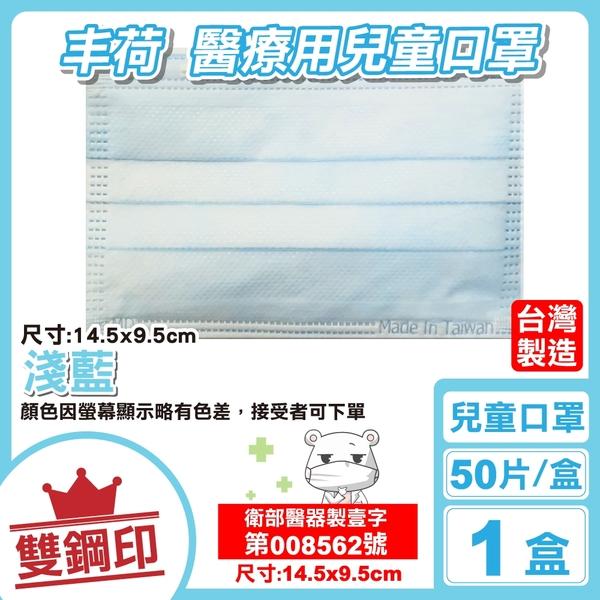 丰荷 雙鋼印 兒童醫療口罩 醫用口罩 (淺藍) 50入/盒 (台灣製 CNS14774) 專品藥局【2017733】