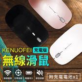 【AA056】超安靜無線靜音滑鼠 可充電無線滑鼠 不需要換電池 輕薄外觀辦公室靜音滑鼠