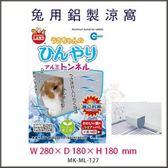 『寵喵樂旗艦店』日本Marukan 兔兔用 鋁製避暑涼窩 半圓形 【ML-127】
