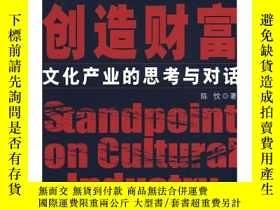 二手書博民逛書店文化產業的思考與對話罕見專著 Standpoint on cultural industry 陳忱著 eng we