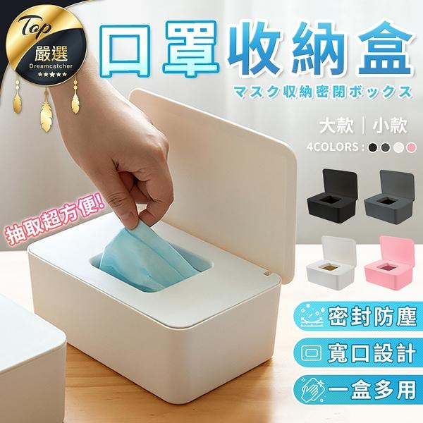 現貨!口罩收納盒 小款 口罩盒 口罩存放 抽取式收納盒 置物盒 面紙盒 衛生紙盒 濕紙巾盒 #捕夢網