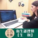 三元及第 衛生護理類四技統測課程 【生物】行動數位課程 線上學習